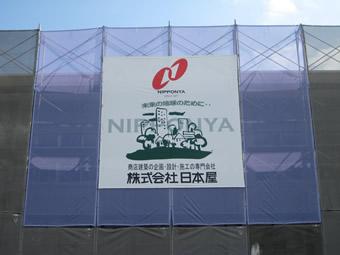 日本屋シート