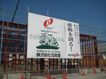 日本屋シート()ダイハツ三重.