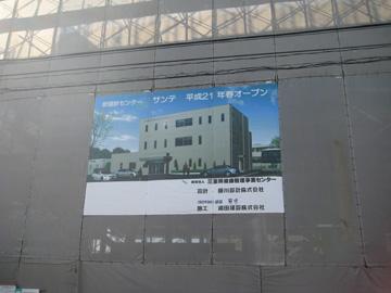 三重県健康管理事業センター完成イメージシート