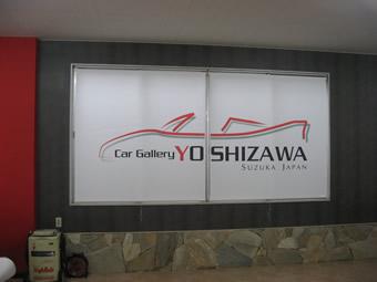 ヨシザワ自動車