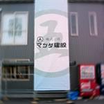 三重県警察学校新築工事